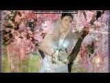 «наша свадьба» под музыку Тимур Темиров -